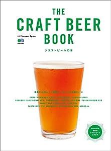 別冊DiscoverJapan THE CRAFT BEER BOOK クラフトビールの本[雑誌] Discover Japanシリーズ