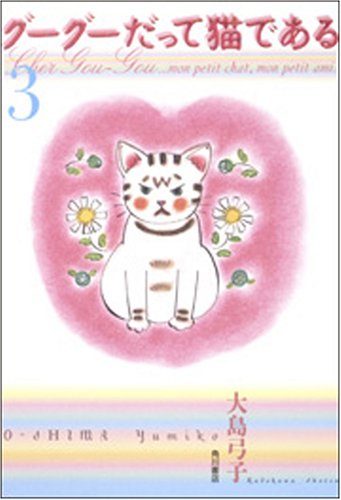 グーグーだって猫である (3)
