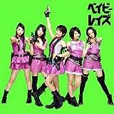 ベイビーレイズ 初回盤A (CD+DVD)