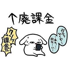 廃課金アピールTシャツ(Tシャツ・ホワイト)(Mサイズ) (オカヤマ)
