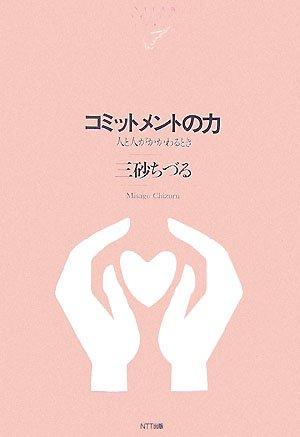 コミットメントの力―人と人がかかわるとき (NTT出版ライブラリーレゾナント)