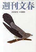 週刊文春2/5号
