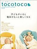 tocotoco(トコトコ) 2008年1月号 vol.1