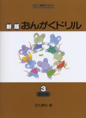 新版おんがくドリル3 (基礎編) ピアノ教室テキスト