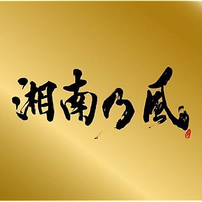 """表BEST""""金""""盤 『湘南乃風 ~Single Best~』をAmazonでチェック!"""