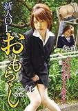 スティール/ワークス/新人OL おもらしファイル VOL1 [DVD]