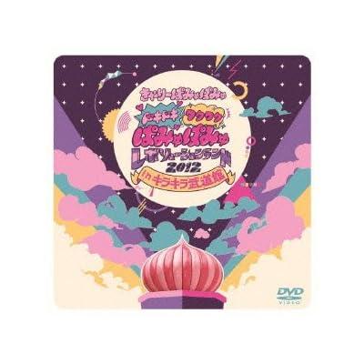 ドキドキワクワク ぱみゅぱみゅレボリューションランド2012 in キラキラ武道館(通常盤) [DVD]をAmazonでゲット!