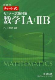 チャート式センター試験対策数学1A+2B