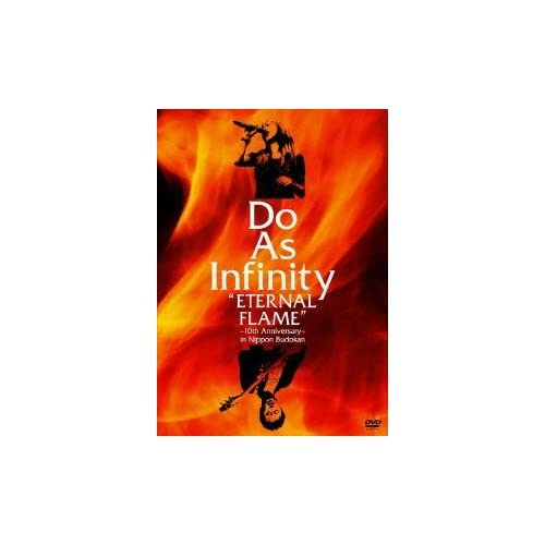 "Do As Infinity ""ETERNAL FLAME"" ~10th Anniversary~ in Nippon Budokan [DVD]をAmazonでチェック!"
