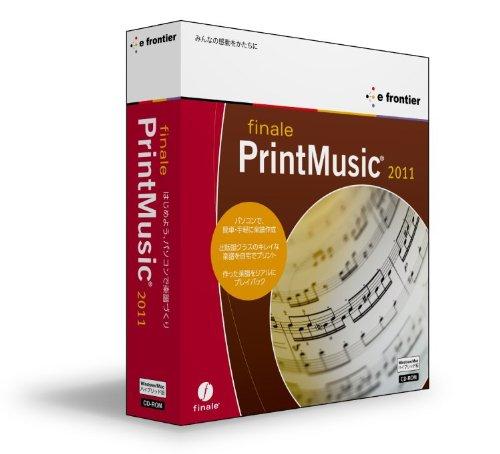 PrintMusic 2011 解説本付き