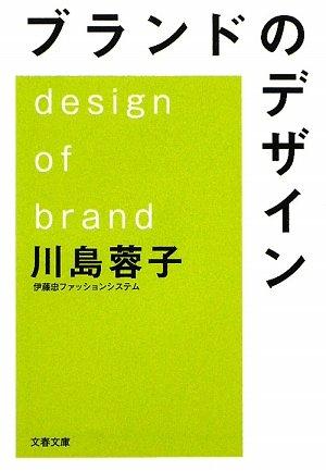ブランドのデザイン (文春文庫)