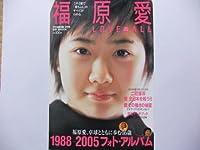 福原愛 LOVE ALL  1988-2005フォト・アルバム 月刊卓球王国3月号別冊「愛BOOK」
