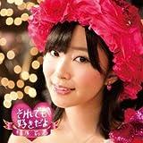 それでも好きだよ(DVD付A) [Single, CD+DVD, Maxi] / 指原莉乃 (CD - 2012)