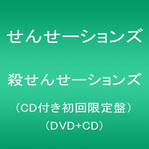 殺せんせーションズ(CD付き初回限定盤)(DVD+CD)をAmazonでチェック!