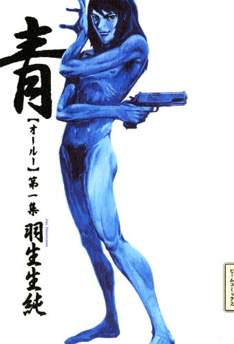 青 オールー 第一集<青 オールー> (ビームコミックス)