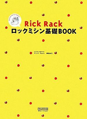 Rick Rack ロックミシン基礎BOOK ~いちばんわかりやすい&いちばんていねい!~