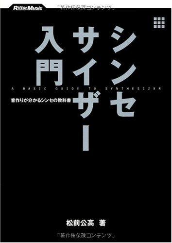 シンセサイザー入門 音作りが分かるシンセの教科書(CD付き)