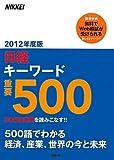 日経キーワード重要500 2012年度版