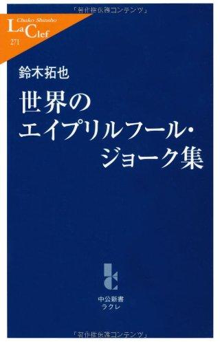 世界のエイプリルフール・ジョーク集 (中公新書ラクレ)