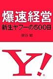 爆速経営―新生ヤフーの500日