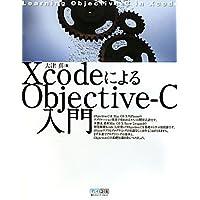 XcodeによるObjective-C入門