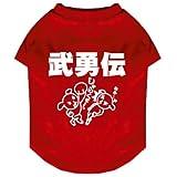【わんわん本舗】おもしろデザインTシャツ『武勇伝』 (L)