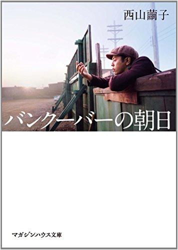 【映画ノベライズ】バンクーバーの朝日 (マガジンハウス文庫 に 2-1)