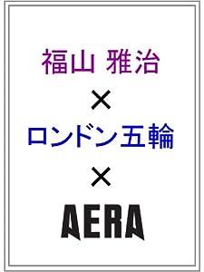 福山雅治×ロンドン五輪 (AERAムック)
