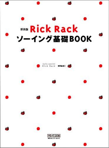 新装版 Rick Rack ソーイング基礎BOOK