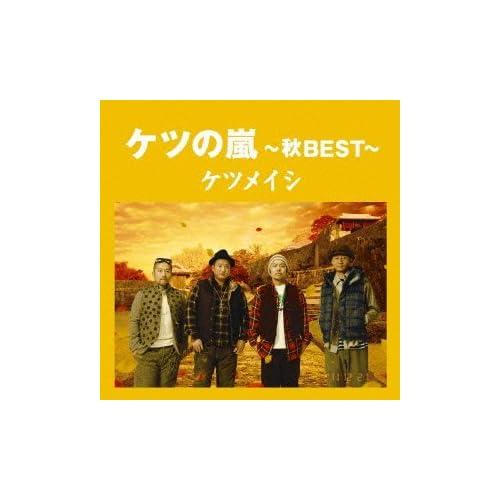 ケツの嵐~秋BEST~【応募券無し】(通常盤)
