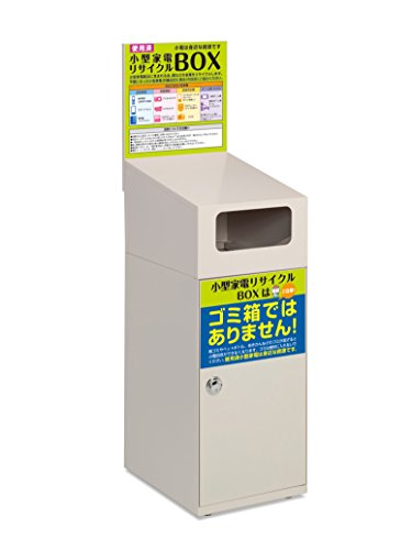 TERAMOTO(テラモト)小電リサイクルボックス 47.5L