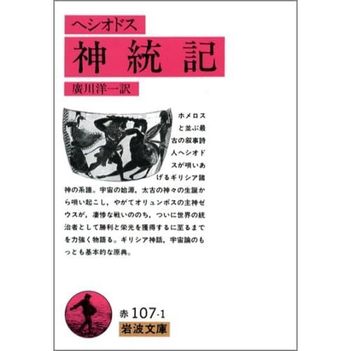 神統記 (岩波文庫 赤 107-1)