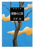 新樹の言葉 (新潮文庫)