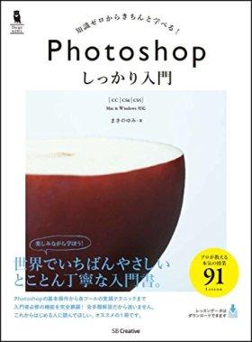 Photoshop しっかり入門[CC/CS6/CS5] (しっかり入門シリーズ)