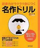 読書力がラクラク身につく名作ドリル『おじいさんのランプ』(新美南吉)