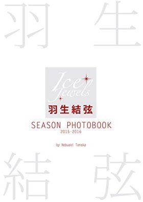 羽生結弦 SEASON PHOTOBOOK 2015-2016 (Ice Jewels特別編集)
