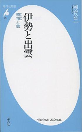 伊勢と出雲: 韓神(からかみ)と鉄 (平凡社新書)