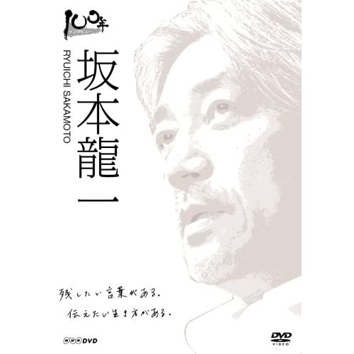 100年インタビュー 坂本龍一 [DVD]