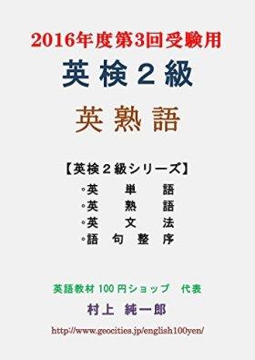 英検2級 英熟語 (2016年度第3回受験用)