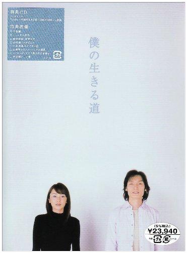 僕の生きる道 DVD-BOX (デジパック仕様セット)