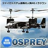 オスプレイ 4ch ラジコンヘリ ジャイロ搭載 ヘリコプター 垂直離着陸輸送機 IRHOSPREY (ブラックL)