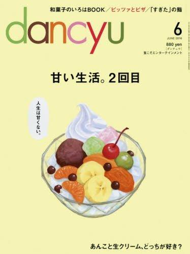 dancyu(ダンチュウ) 2016年 06 月号