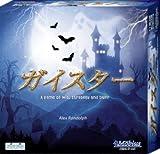 Geisterガイスター(日本語版2012新版)
