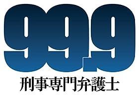 【早期購入特典あり】99.9-刑事専門弁護士- Blu-ray BOX(ポストカード3種セット付)
