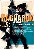 ラグナロク EX. MISFORTUNE (スニーカー文庫) (文庫)