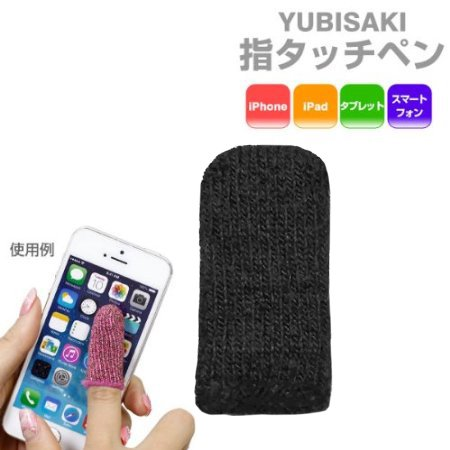 YUBISAKI 指先 スマホ タッチペン iPhone iPad 各種 スマートフォン 対応 ブラック