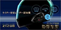 YUPITERU(ユピテル) Z120B ライダー専用レーダー探知機