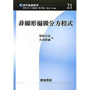 非線形偏微分方程式 (現代基礎數學)
