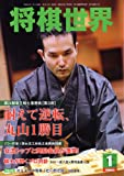 将棋世界 2012年 01月号 [雑誌]