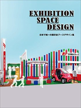 Exhibition Space Design